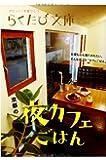 京都の夜カフェごはん (らくたび文庫)