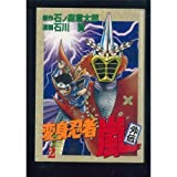 Henshin Ninja Arashi (Gaiden 2) (St comics) (1999) ISBN: 4886531342 [Japanese Import]