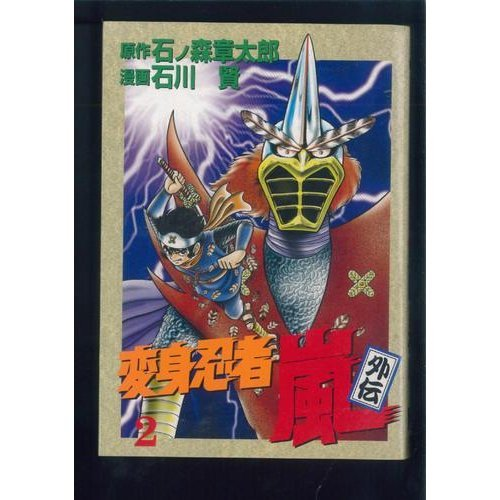 Henshin Ninja Arashi (Gaiden 2) (St comics) (1999) ISBN ...
