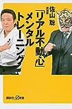 「リアル不動心」 メンタルトレーニング (講談社+α新書)
