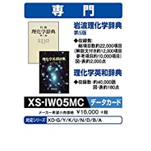Casio electronic dictionary add content microSD card version Iwanami Dictionary of Physics and Chemistry Physics and Chemistry English-Japanese dictionary XS-IW05MC