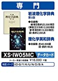 Casio electronic dictionary additional content microSD version Iwanami Dictionary of Physics and Chemistry Physics and Chemistry English-Japanese dictionary XS-IW05MC