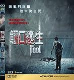 The Pool (Region A Blu-ray) (English & Chinese Subtitled) Thai movie 鱷口逃生