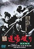 Japanese Movie - Zoku Dojyoyaburi Mondomuyo [Japan DVD] DA-5245