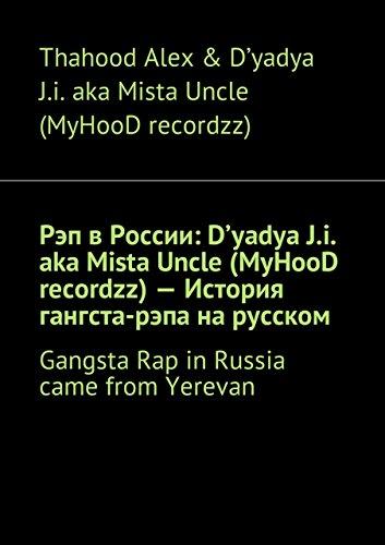 Amazon com: Рэп в России: D'yadya J i  aka Mista Uncle