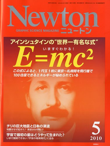 Newton (ニュートン) 2010年 05月号 [雑誌]
