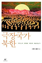 Theater countries North Korea (Korean edition)