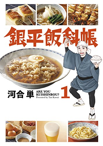 銀平飯科帳(1) (ビッグコミックス)
