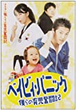 [DVD]ベイビィ・パニック~僕らの育児奮闘記~