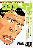 ゴリラーマン 球技大会編 アンコール刊行 (講談社プラチナコミックス)