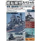艦船模型スペシャル 2017年 06 月号 [雑誌]