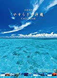 2020年 やすらぎの沖繩カレンダー (撮影 北島 清隆)壁掛けタイプ