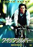 クイックシルバー [SPE BEST] [DVD]