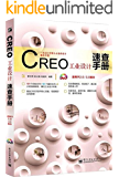 CREO工业设计速查手册(适用于2.0/3.0版本)