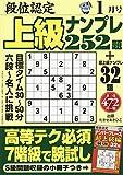 段位認定上級ナンプレ252題 2019年 01 月号 [雑誌]