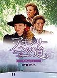 [DVD]アボンリーヘの道 SEASON 4 DVD-BOX
