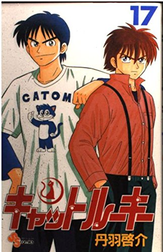 Cat Rookie 17 (Shonen Sunday Comics) (2000) ISBN: 4091253873 [Japanese Import]