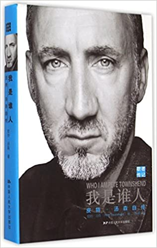 Who I Am pete Townshend (Chinese Edition): Peter Townsend
