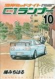 Wangan Midnight C1 Runner (10) (Young Magazine Comics) (2012) ISBN: 4063821714 [Japanese Import]