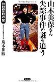 山本美保さん失踪事件の謎を追う―拉致問題の闇