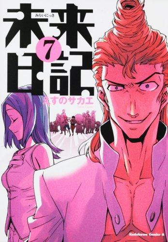 未来日記 (7) (角川コミックス・エース 129-12)
