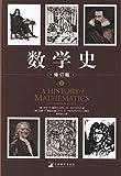 数学史(修订版)(套装上下册)