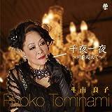 Ryoko Tominami - Senya Ichiya -Toki Wo Koete- [Japan CD] RKCP-8013