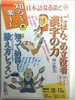 日本語なるほど塾 2005年10ー11...