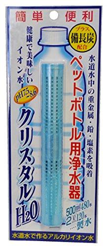 ペットボトル用浄水器 クリスタルH2O