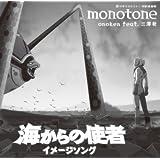 monotone - 海からの使者 イメージソング -