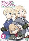 ガールズ&パンツァー 5 [DVD]