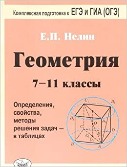 Задача по геометрии егэ с решением 2016 решение задачи пересечение плоскостей