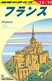 A06 地球の歩き方 フランス 2013~2014