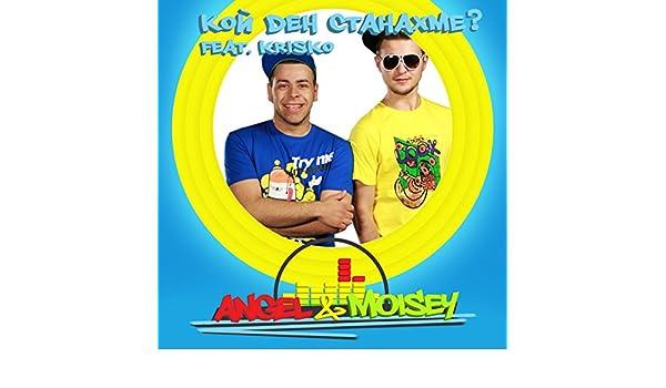 Koi Den Stanahme Feat Krisko By Angel Moisey On Amazon Music