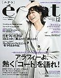 eclat(エクラ) 2018年 12 月号 [雑誌]