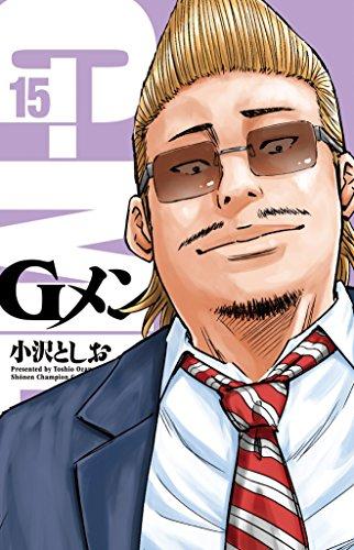 Gメン 15 (少年チャンピオン・コミックス)
