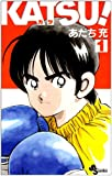 KATSU! (1) (少年サンデーコミックス)