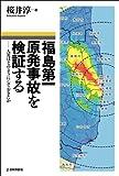 福島第一原発事故を検証する 人災はどのようにしておきたか