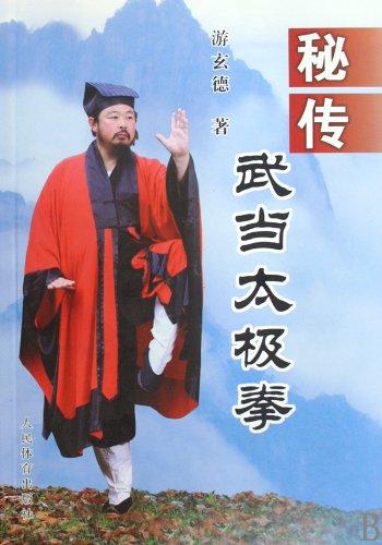 Esoteric Wudang Taiji Quan (Chinese Edition)