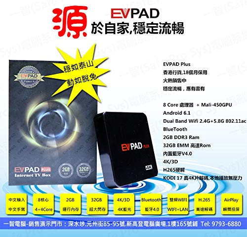 Amambox 2018 EVPAD Plus Android 6 0 Korean Hong Kong China Live IPTV Box &  Korea Drama한국 라이브 TV 채널&한국 드라마