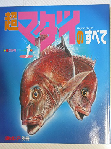 All of the ultra-red sea bream (fish super series (7)) (2000) ISBN: 4879586781 [Japanese Import]