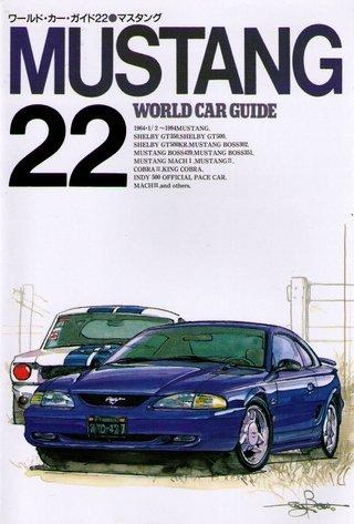 MUSTANG (Japan Import) (World Car Guide, 22)