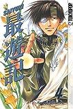 Saiyuki V4 by Kazuya Minekura (September 14,2004)