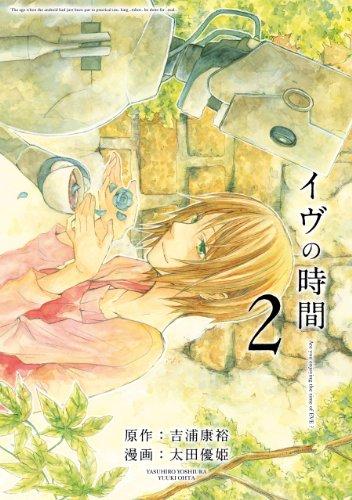 イヴの時間2巻 (デジタル版ヤングガンガンコミックス)