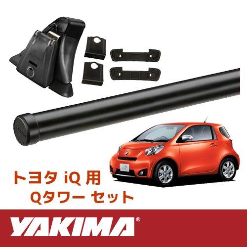 [USヤキマ 正規輸入代理店] YAKIMA トヨタ iQに適合 ベースラックセット (QタワーQクリップ5,32 丸形クロスバー48インチ) B075VN1TG4