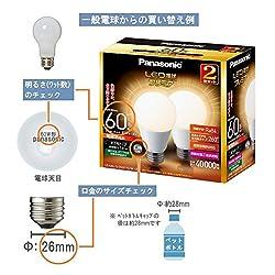 パナソニック LED電球 プレミア 口金直径26mm