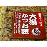 【送料込】ごはんがすすむ??!海鮮ぶっかけ大漁かつお飯60gご飯にのせて健康に。美味しくいただけます。
