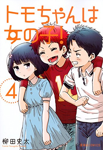 トモちゃんは女の子!(4) (星海社COMICS)