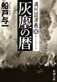 灰塵の暦: 満州国演義五 (新潮文庫)