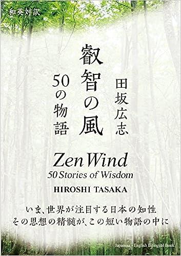 叡智の風 50の物語 (和英対訳) |...